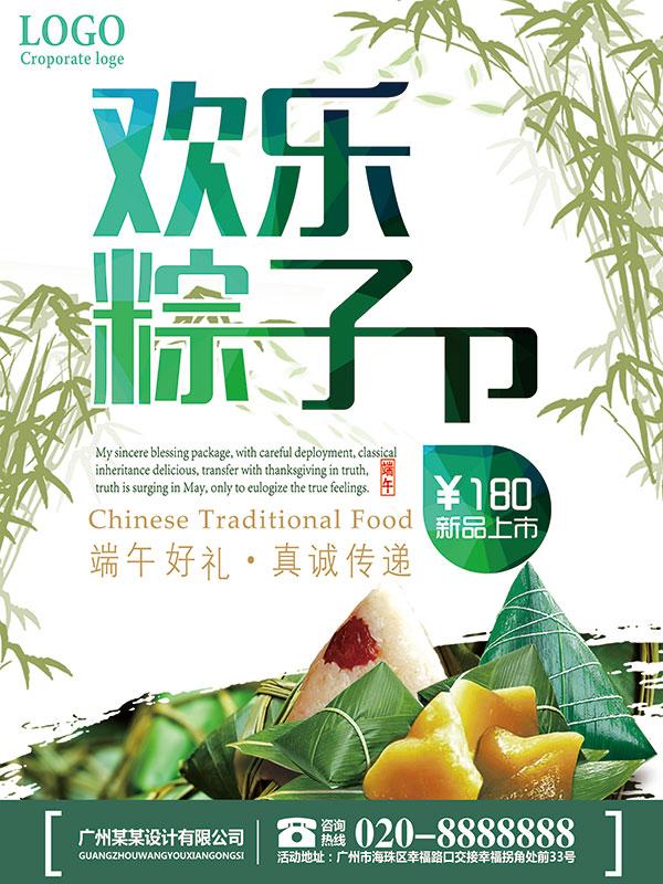 端午好礼,真诚传递,粽子节,新品上市,端午节促销海报,竹子边框底纹
