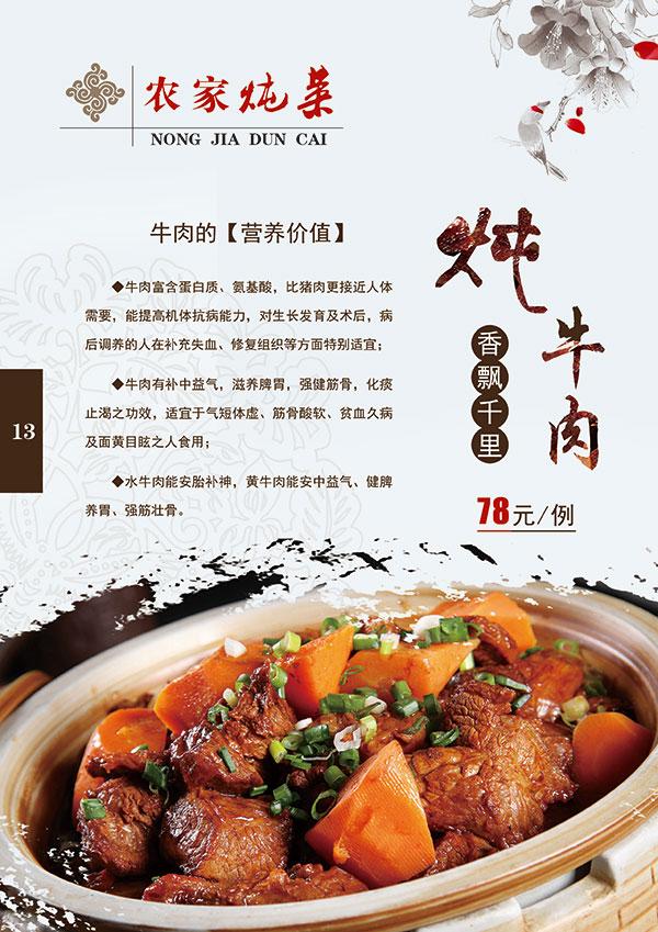 炖牛肉菜谱