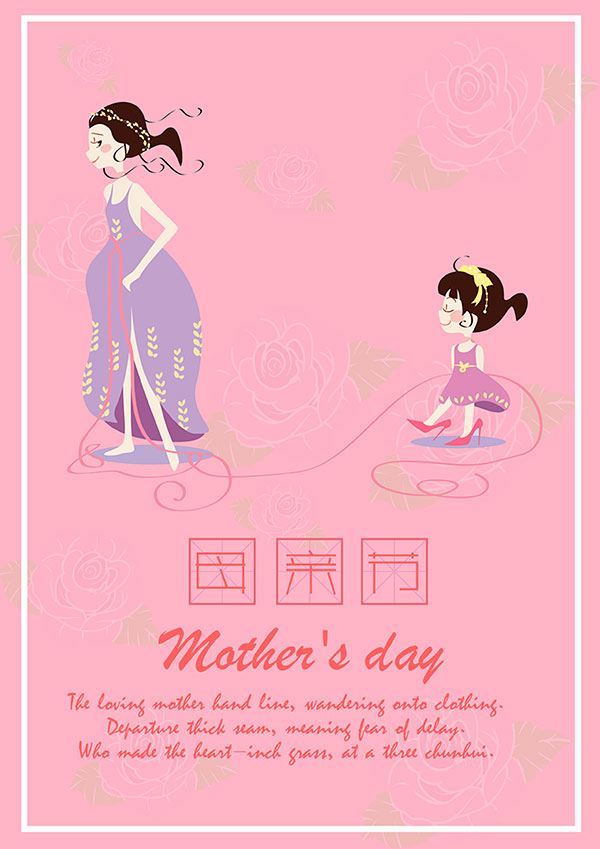 卡通母亲节海报
