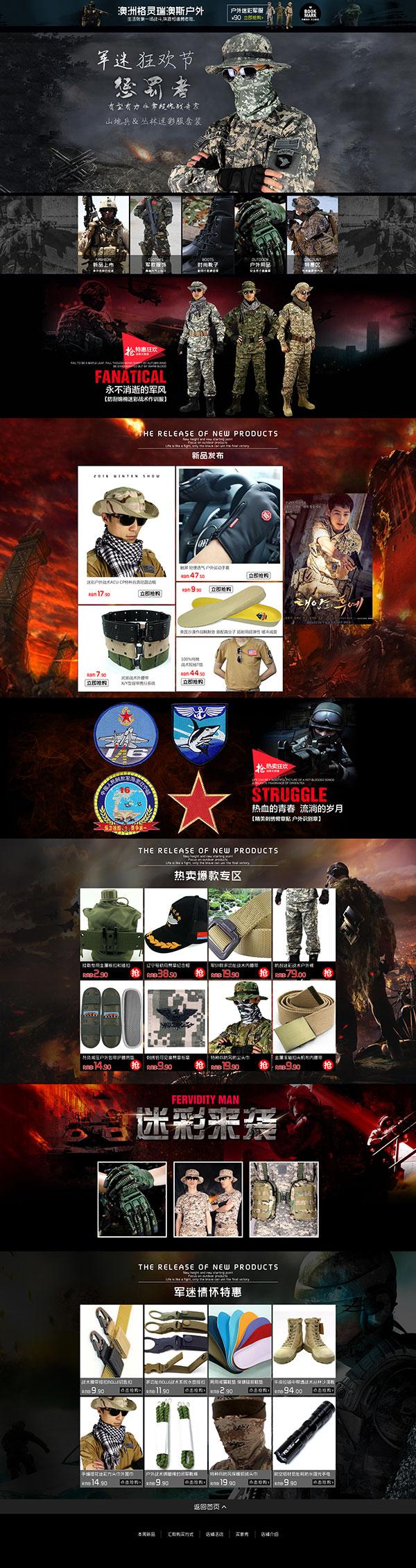 军事用品网站首页图片