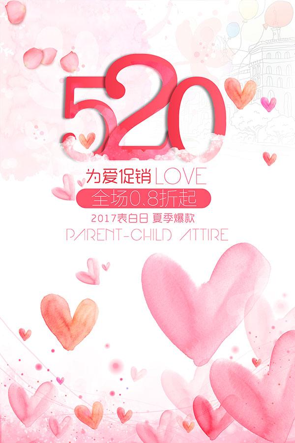 520为爱促销海报