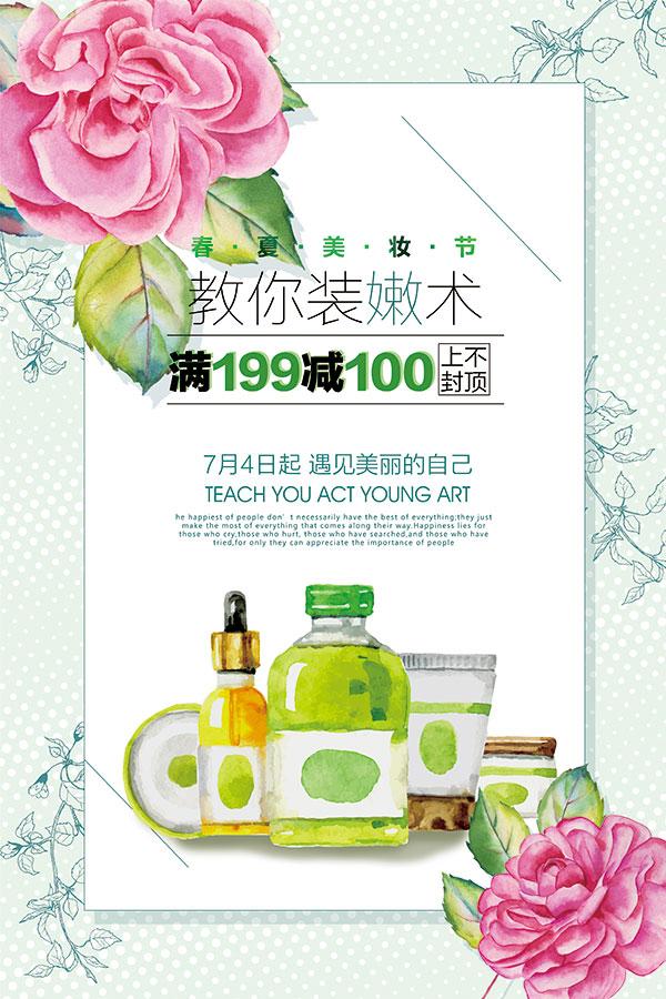 0 点 关键词: 小清新春夏天手绘化妆品海报,春季,春夏,海报,护肤品
