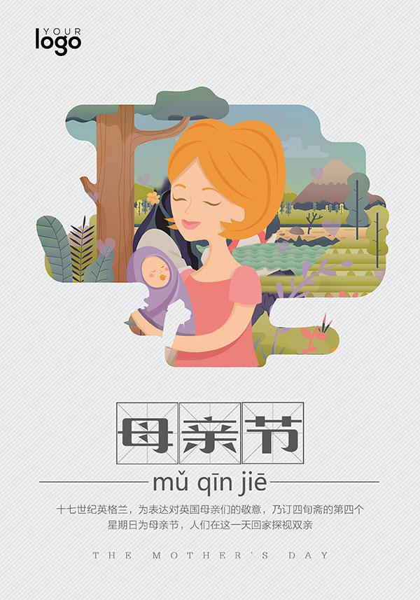 母亲节宣传海报