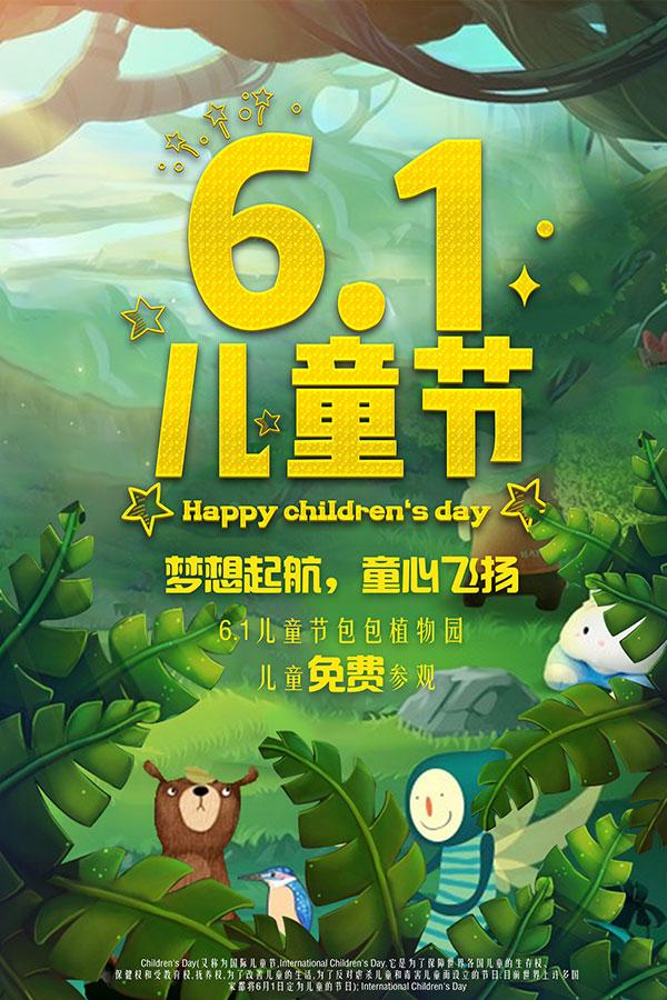 儿童节植物园海报
