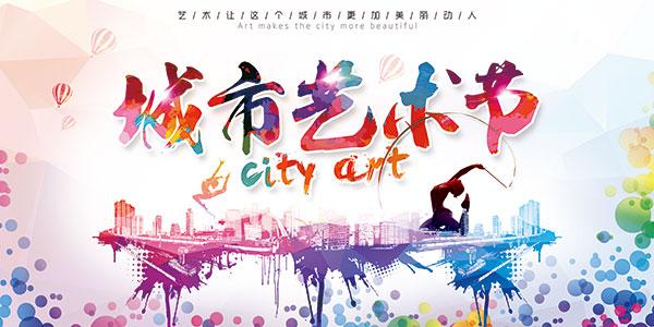 城市艺术节,城市文化,公益宣传,城市,绘画,人物剪影,舞蹈,喷溅背景