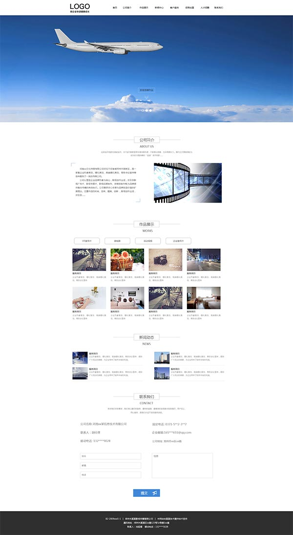 影视传媒网站首页