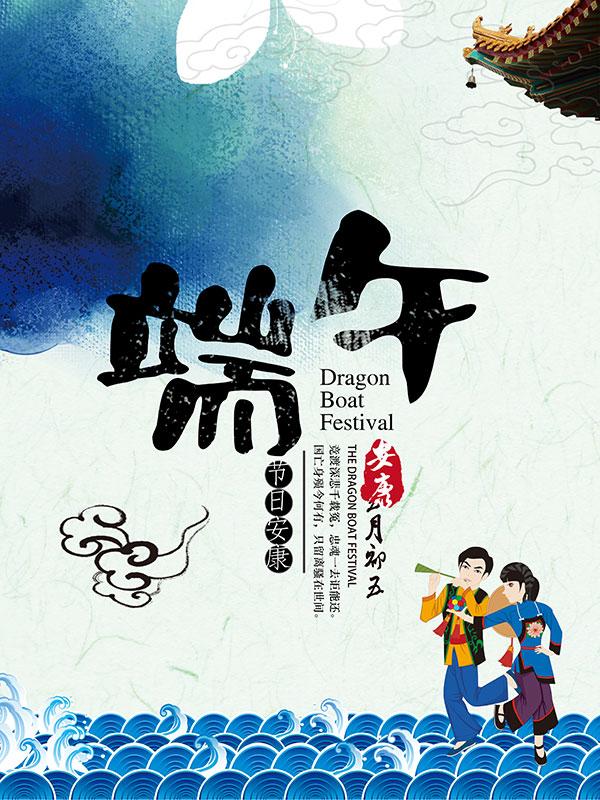 中国风,端午节,蓝色水彩渐变背景,手绘云朵,古建筑,蓝色浪花边框