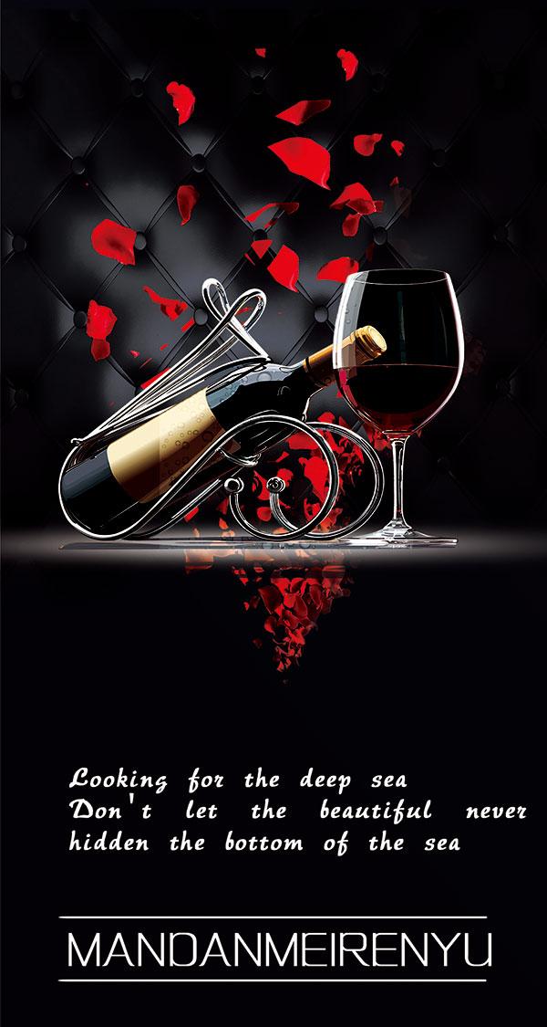 高端红酒海报