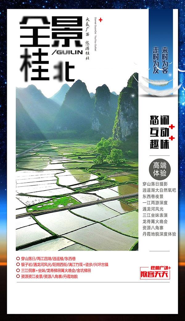 广西旅游海报