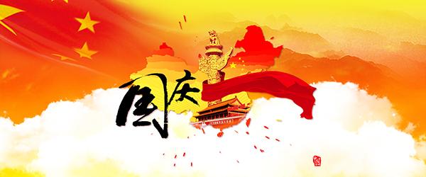 国庆节banner_素材中国sccnn.com