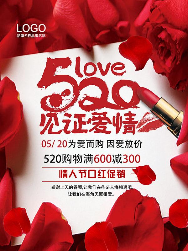 520见证爱情