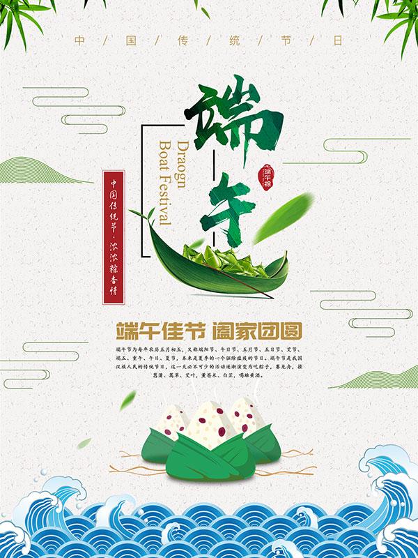 端午节宣传海报_素材中国sccnn.com图片