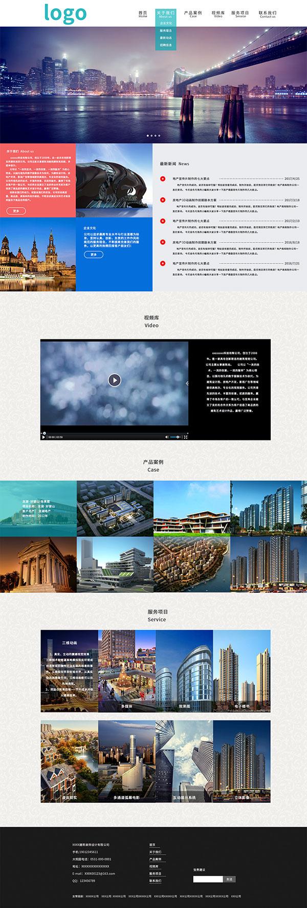 建筑视觉科技公司,网页模板,大气,简约,公司宣传,首页,网站排版设计