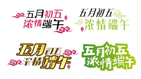端午字体设计_素材中国sccnn.com