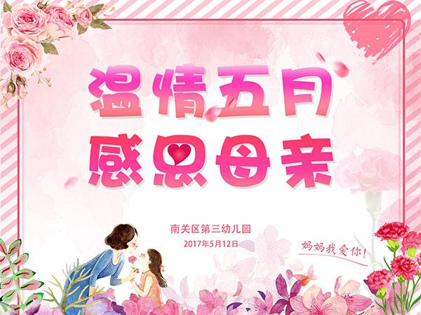 海报展板psd分层素材,温情五月,感恩母亲节,妈妈我爱你,手绘玫瑰花