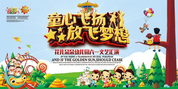 关键词: 61儿童节文艺汇演宣传海报psd模板下载,61儿童节,儿童节,六