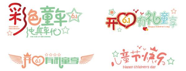 节日,海报标题,艺术字设计,字体素材,字体元素,翅膀,儿童节快乐,促销图片