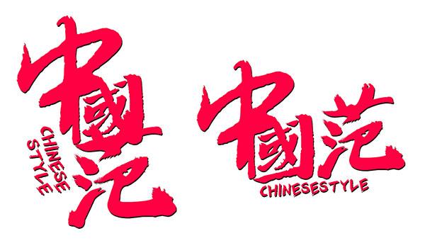 素材分类: 艺术字所需点数: 0 点 关键词: 中国范字体设计图片,中国