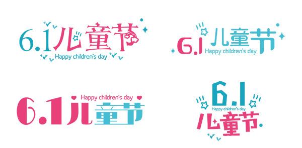 1儿童节,节日,海报标题,艺术字设计,字体素材,字体元素,翅膀,儿童节