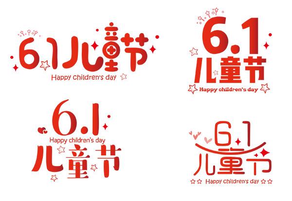儿童节艺术字文化家具det365在线投注_皇冠det365足球网_det365是什么片