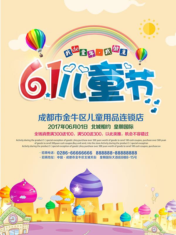 卡通儿童,六一,六一国际儿童节,小孩,城堡,可爱,卡通,儿童节宣传海报