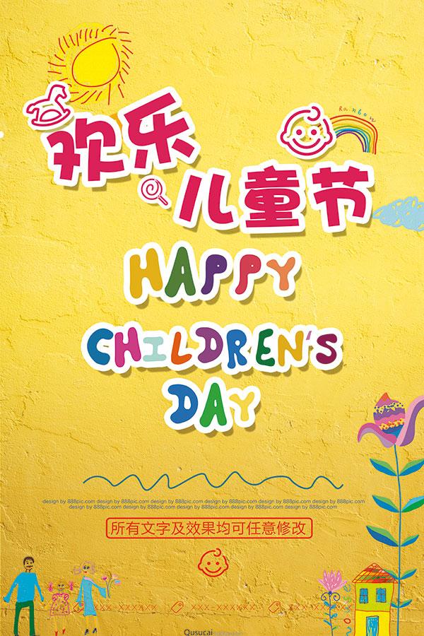 欢乐儿童节海报