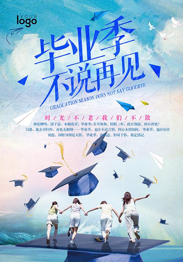 关键词: 青春毕业季海报设计,我们毕业了,青春,学生,沙滩,操场,阳光
