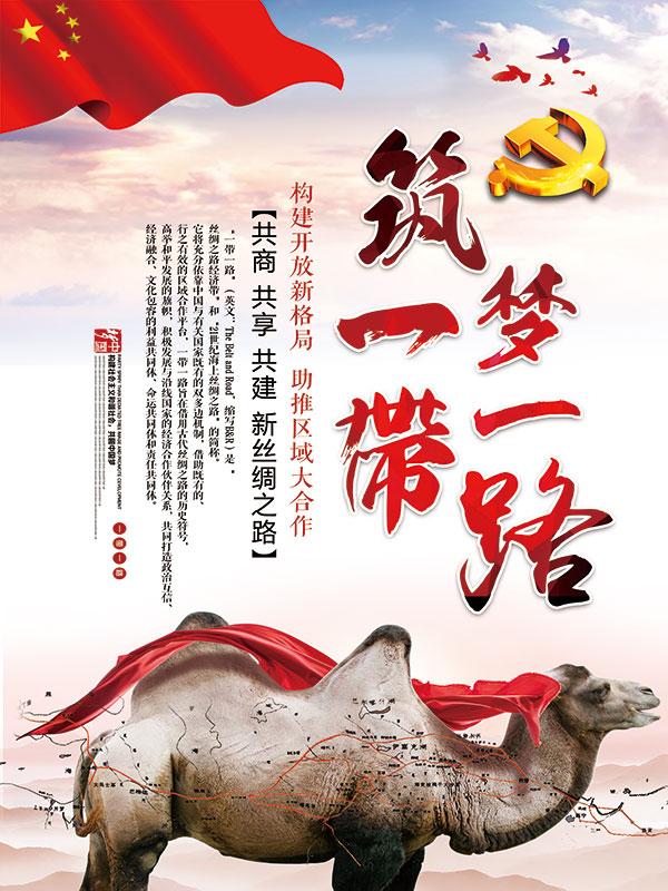 0 点 关键词: 一带一路党建党政宣传海报psd分层素材,党建展板,骆驼图片