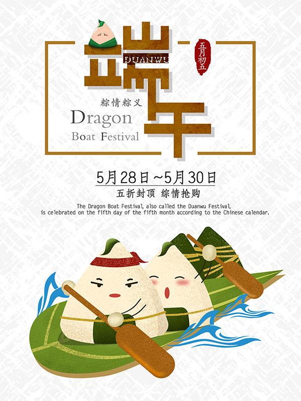 划龙舟,棕叶船,划船的粽子,可爱卡通,端午节促销广告海报 下载文件