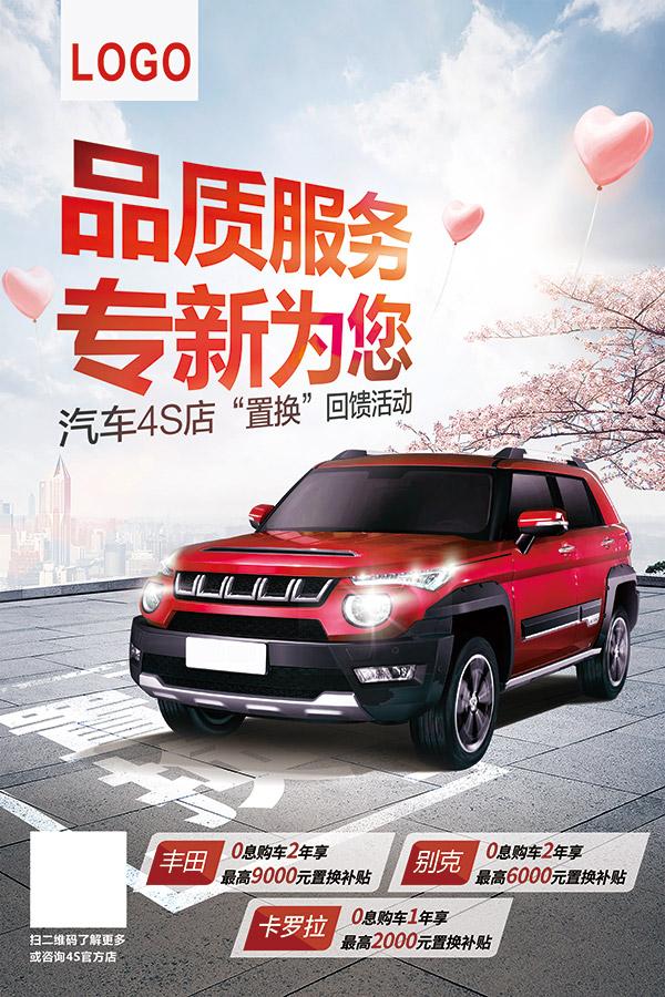 桃花,停车场,汽车服务换新广告,春意盎然,桃花,jeep,红色越野车,停车