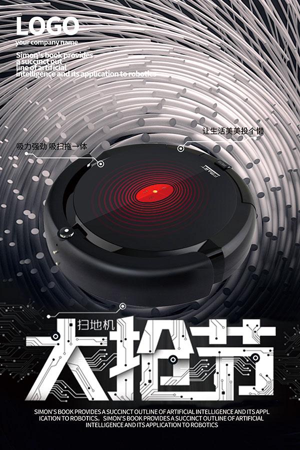 点 关键词: 扫地机器人促销灯箱广告,扫地机器人,科技海报展板,机器人