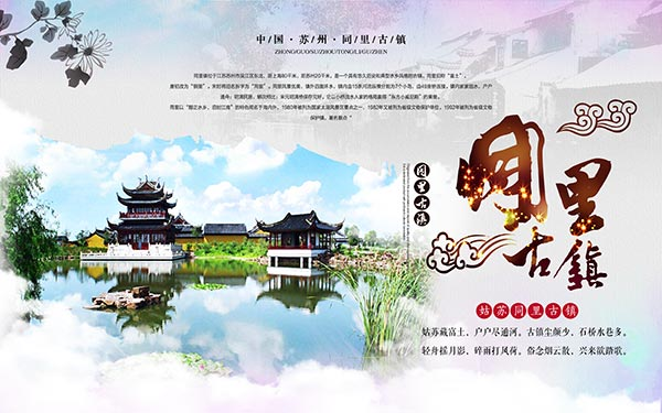 同里古镇旅游海报