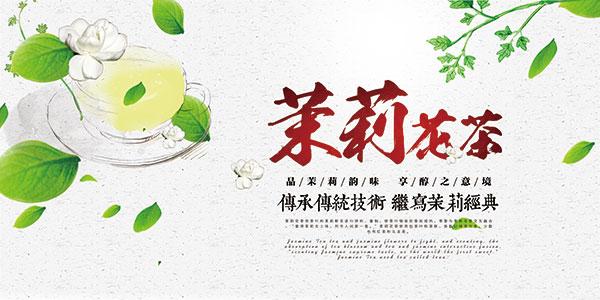 茉莉花茶海报_素材中国sccnn.com