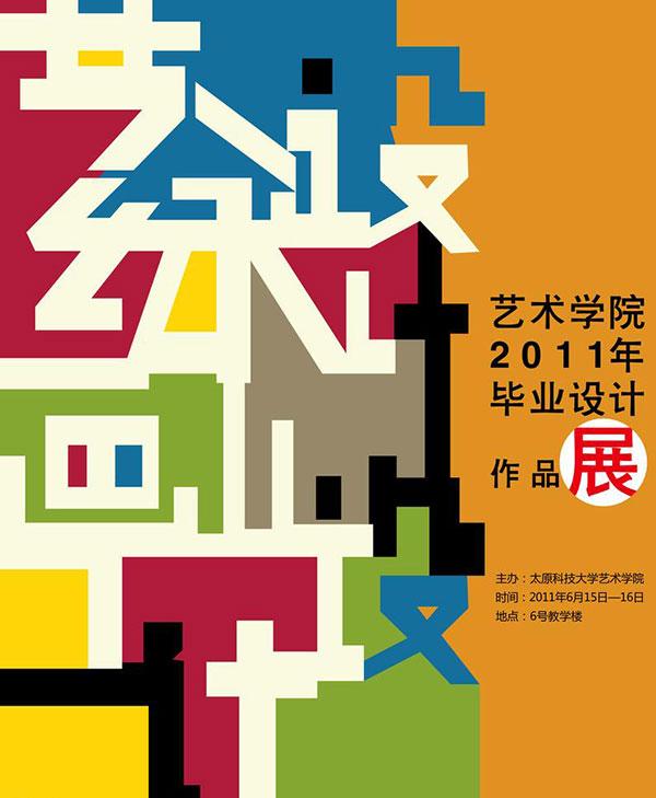 其它所需点数: 0 点 关键词: 毕业设计展海报,毕业设计,作品,作品展