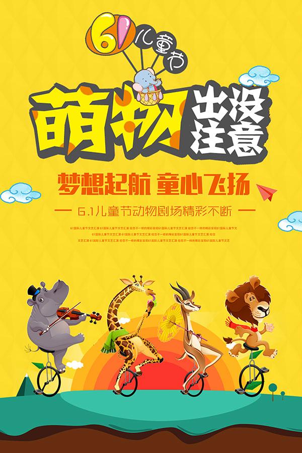 儿童节萌物海报