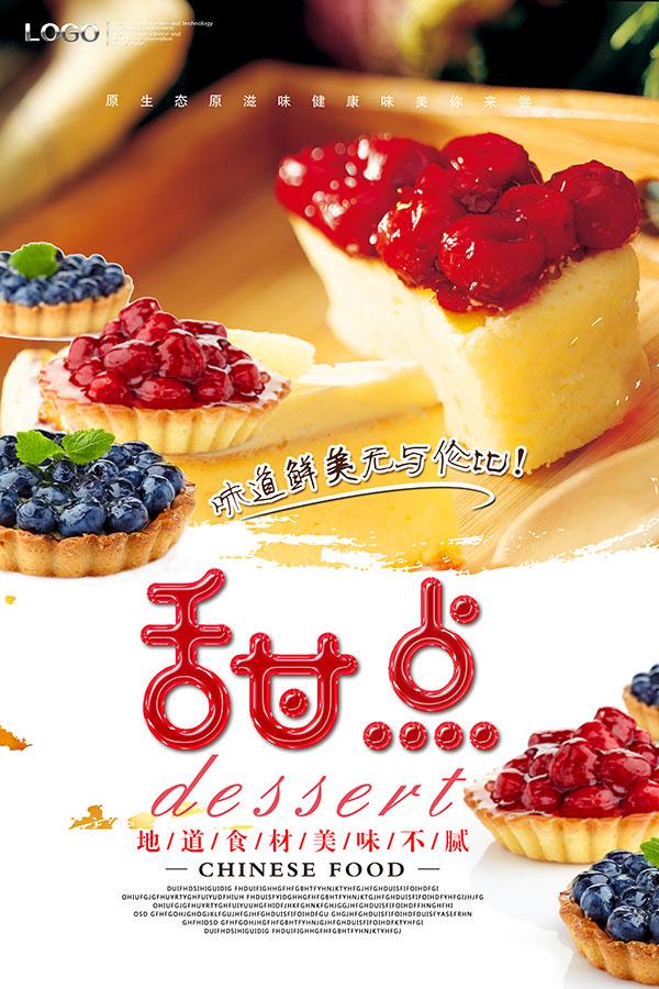 平面广告所需点数: 0 点 关键词: 甜点海报,糕点海报,水果糕点海报图片