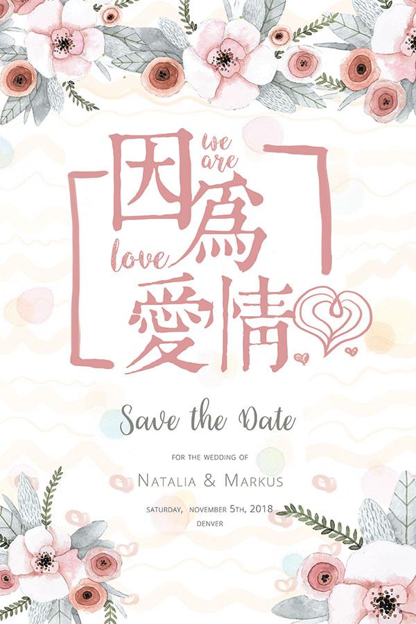 0 点 关键词: 小清新花卉手绘水彩爱情婚礼婚庆展板,因为爱情,婚礼
