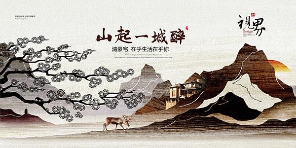 江南房地产海报_素材中国sccnn.com