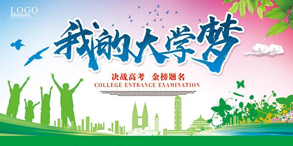 平面广告所需点数: 0 点 关键词: 我的大学梦高考海报,高考必胜,高考