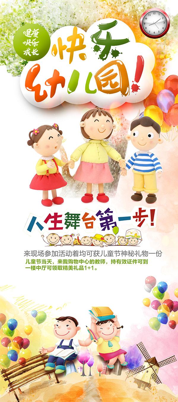 展板,开心幼儿园,幼儿园图片,幼儿园广告,幼儿园设计,幼儿园素材,幼儿