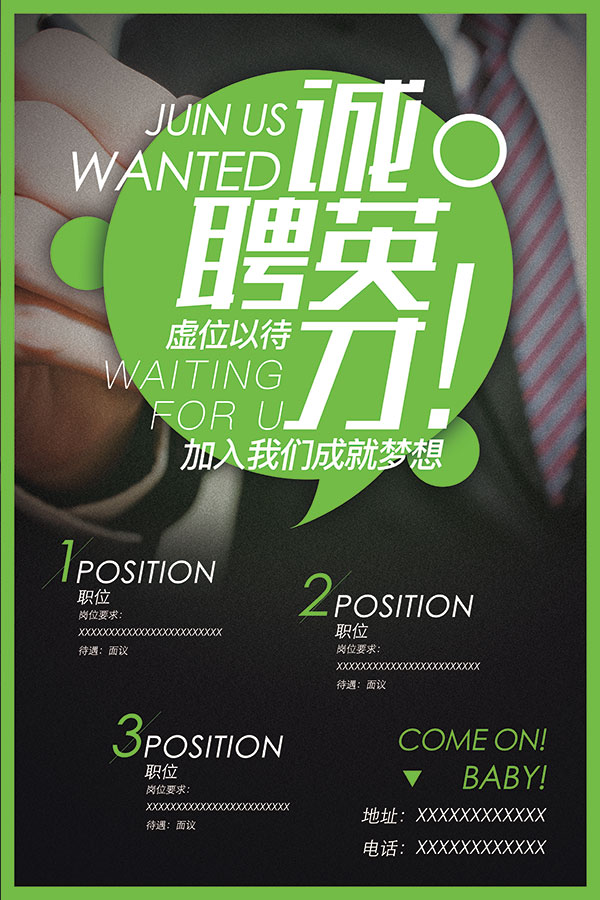 绿色,黑色,大气,沉稳,精英,英文,中文,海报,展板,互联网,校招,创意