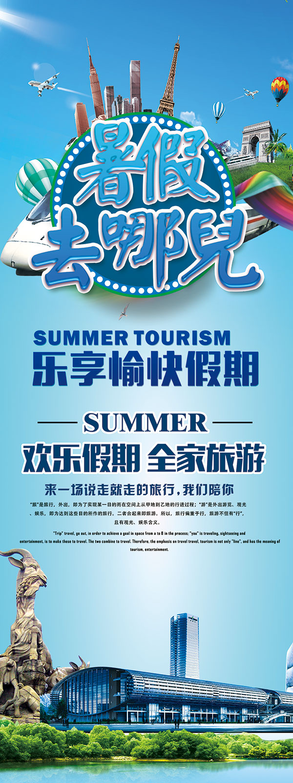 暑假旅游易拉宝