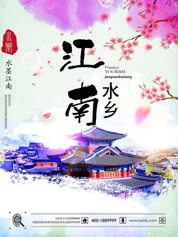 江南水乡旅游海报