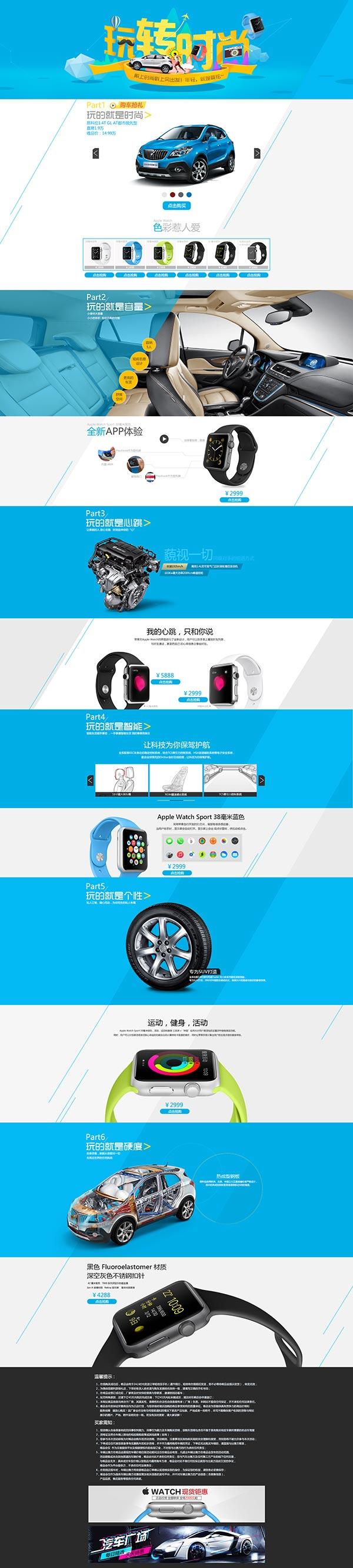 别克汽车首页专题模板psd分层素材,昂科拉汽车专题模板,汽车配件,app