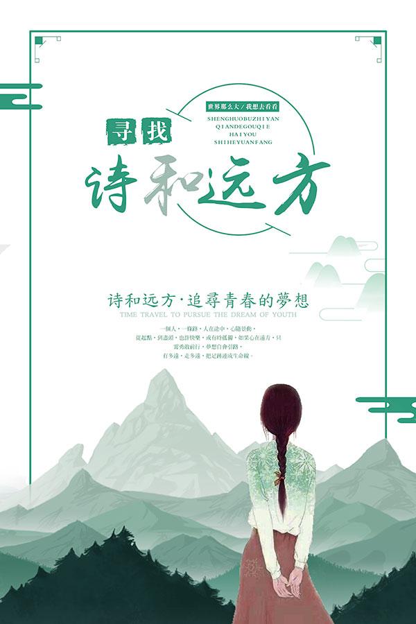 诗与远方旅游海报