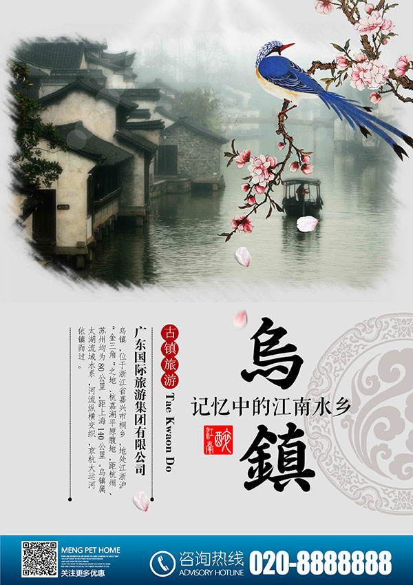乌镇旅游海报