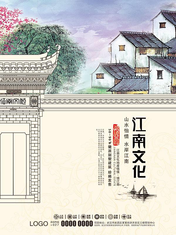 江南文化地产海报