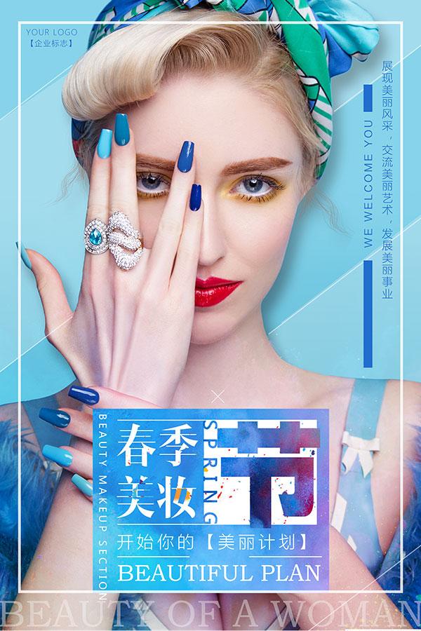 美妆大赛海报_美妆节宣传海报