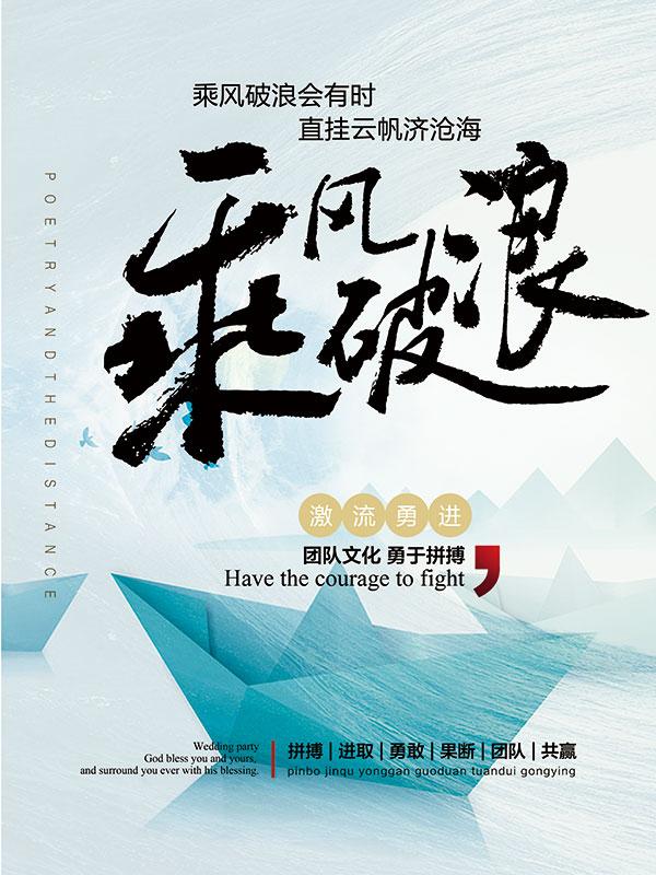 山峰,海面,小船,企业精神,团队精神,企业理念,企业形象,企业励志,海报