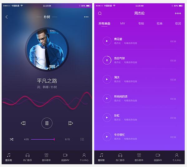 ui手機頁面音樂app界面設計,手機界面,ui界面設計,手機音樂播放器